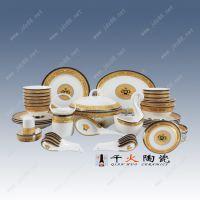 景德镇手绘65头套装餐具批发厂家 千火陶瓷