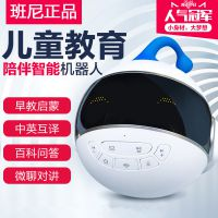 ZIB智伴班尼机器人儿童智能陪伴成长 早教学习 英汉互译 招代理