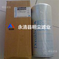 P779568唐纳森滤芯厂家加工替代品牌滤芯