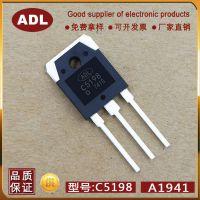 奥德利 C5198 A1941 2SA1941 2SC5198 音频功放配对管 厂家生产