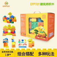 EPPTOY建筑师积木 EPP环保儿童益智玩具 宝宝智力积木玩具 幼儿园教玩具