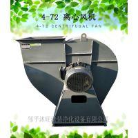 沐旺环保设备排风换风3kw5.5.kw7A排烟除尘离心式通风机4-72离心风机