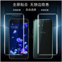 HTC U11钢化水凝膜透明3D全身前后背膜全屏全包高清贴膜防蓝光