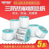 热敏纸55到100宽单排横版不干胶标签纸打印条码纸空白超市价格纸