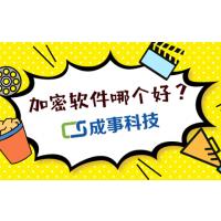 上海cad加密,dwg文件防泄密,上海数据加密软件,重要图纸资料保密
