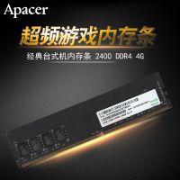 Apacer/宇瞻 内存条4G DDR4 2400兼容2133 台式机电脑内存条4代