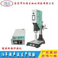 玩具魔法磁力片焊接机,花洒超音波塑料焊接机,标准型超声波塑焊机