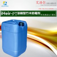 广东广州美国进口竹木防霉艾浩尔商家剂畅销