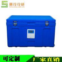 82升医药冷藏箱 疫苗冷藏 医药运输箱 GSP医疗冷链运输保温箱温度监控解决方案