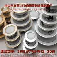 广东丰惠led室内灯具筒灯外壳套件SMD贴片2.5到8寸草帽筒灯外壳2017热销产品