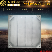 天波厂价直销304不锈钢井盖/雨水井盖/隐形井盖