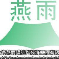 上海燕雨膜结构工程有限公司