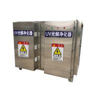 UV光解净化设备\恶臭废气处理\脱臭净化处理