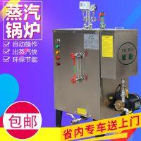 旭恩18KW可调档电加热锅炉蒸汽发生器全自动蒸汽机烧热水