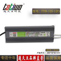 通天王12V10A(120W)咖啡色户外防水LED开关电源 IP67恒压直流