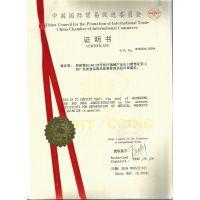 Free Sale Certificate自由销售证明