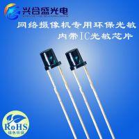 兴合盛插件3MM光敏二极管 光敏电阻抗红外线安防监控
