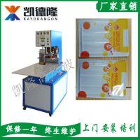 广东凯隆工厂直销高周波吸塑包装机高频泡壳封口机