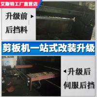 江苏常州及全国剪板机改装剪板机改造升级剪板机维修厂家