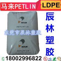 LDPE/马来西亚PETLIN/C150Y 薄膜级PE塑胶料 吹膜级 低密度聚乙烯PE料