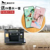 供应朗迈LM-5000壳DIY彩印机 手机壳3D浮雕效果定制 小型高精度UV平板打印机厂家直销