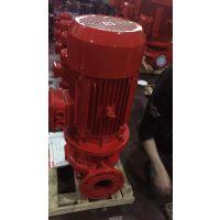 供应福建喷淋消防泵XBD8.3/20-100L立式消火栓泵XBD8.5/14-100L