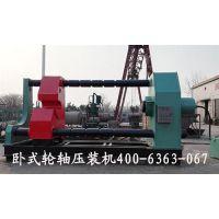 轴承压装机,铭泽机械(图),轮对轴承压装机