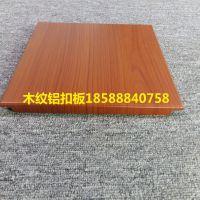 吉林木纹铝扣板吊顶 装饰铝扣板 铝扣板规格订做