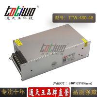 通天王 48V480W(10A)电源变压器 集中供电监控LED电源