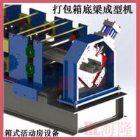 江阴原厂原装快拼箱房成型设备,打包箱设备,快拼箱立柱,顶底梁成型机设备