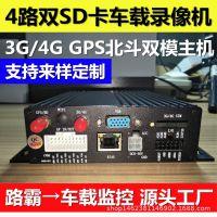 路霸四路双sd卡车载录像机 3G远程图传车载监控主机支持手机app查
