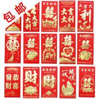 红包批发婚庆结婚红包利是封利事封烫金硬卡纸浮雕包邮千元17*9