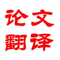 专业论文翻译 证件翻译盖章类