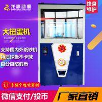 大型扭蛋机 定制扭蛋礼品机 超大扭蛋机 扭蛋机 自动贩卖投币扭蛋机