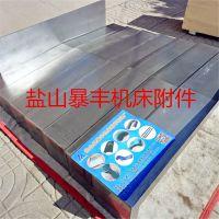 斜床身数控车床导轨钢板防护罩