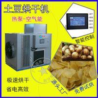 供应泰保TB-ZT-HGJ06土豆 香菇空气能烘干机 厂家有库存 包邮