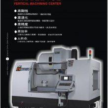 台湾丽驰立式综合加工机 CV-2000BG