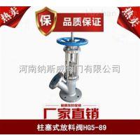 郑州HG5-89柱塞式放料阀厂家,不锈钢柱塞式放料阀价格