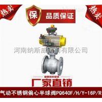郑州PQ640F气动不锈钢偏心半球阀厂家,纳斯威不锈钢偏心半球阀价格