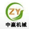 郑州中赢机械设备有限公司