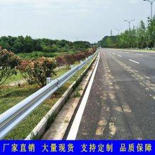 江门县道波形护栏板价格 潮州市政公路隔离栏 广州波纹板厂家