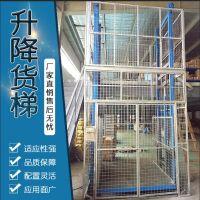 厂家直销 液压升降货梯 导轨式升降机 厂房货物电梯 固定液压货梯