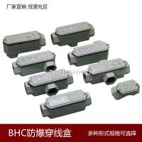 防爆穿线盒BHC系列铝合金穿线盒浙江振安防爆直销电话18257775718