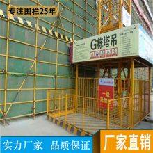 广州哪里有临边护栏卖 黄黑色工地围栏 珠海建筑集团专用防护栏