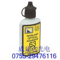 美国Norland紫外线UV固化光学胶NOA63,UV光固化胶