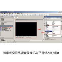 海康威视网络硬盘录像机与平升组态的对接