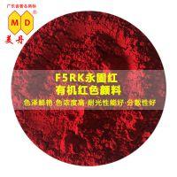 美丹pigment 百合F5RK永固红 有机颜料 颜料红170 高遮盖颜料色粉