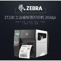 Zebra斑马ZT230电子标签打印机