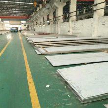 供应重庆304不锈钢板批发 重庆304不锈钢板厂家