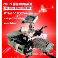电脑地毯包缝机奥玲RN-2503D 三线包缝